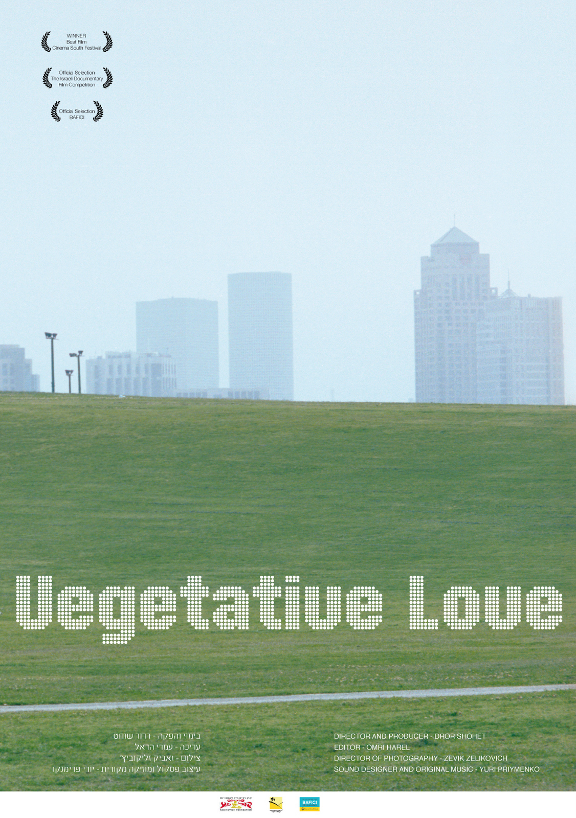 Vegetative Love Poster